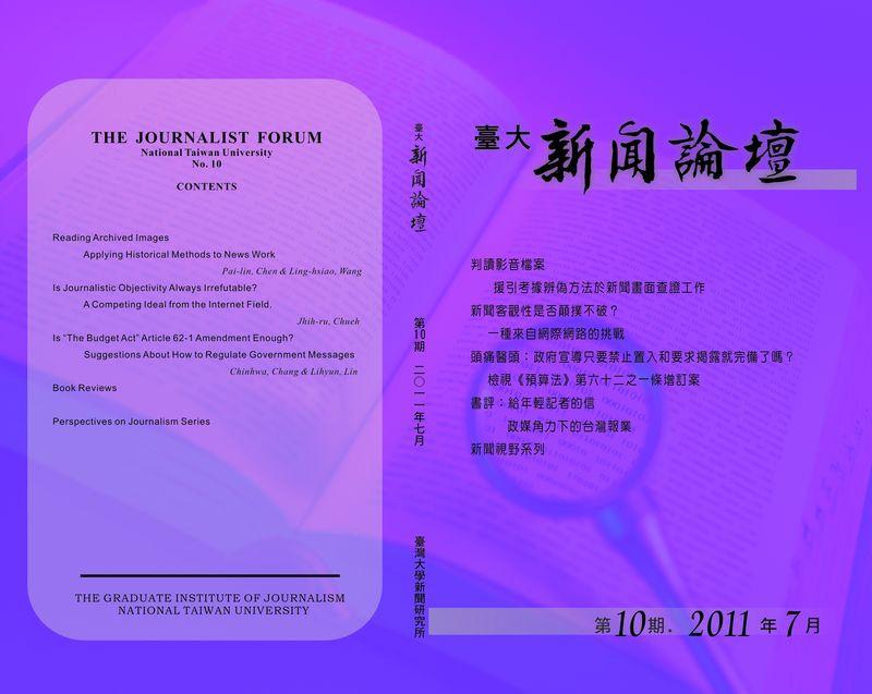 新聞論壇10-01-2cut